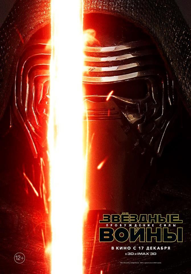 Star Wars 6 En Francais Le Film En Entier - Les Film Entier