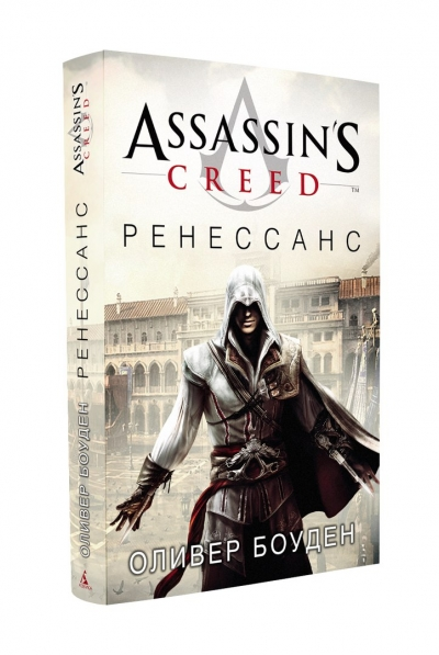 "Выпущена книга ""Assassin's Creed. Ренессанс"""